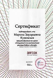 Сертификат курсов контекстной рекламы