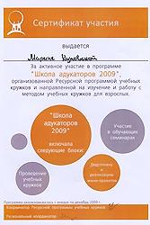 Сертификат школы лидеров учебных кружков