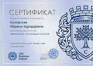 Сертификат курсов тайм-менеджмента