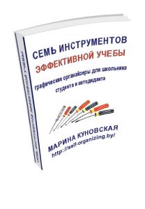 """Книга Марины Куновской """"Семь инструментов эффективной учебы"""""""