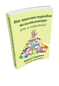 Юрий Смирнов pdf-книга о наведении порядка на компьютере
