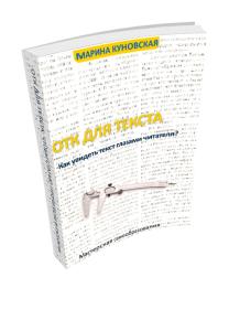 """Книга Марины Куновской """"ОТК для текста"""""""
