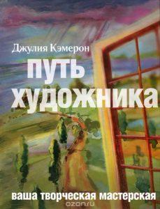 Книга Джулии Кэмерон «Путь художника»